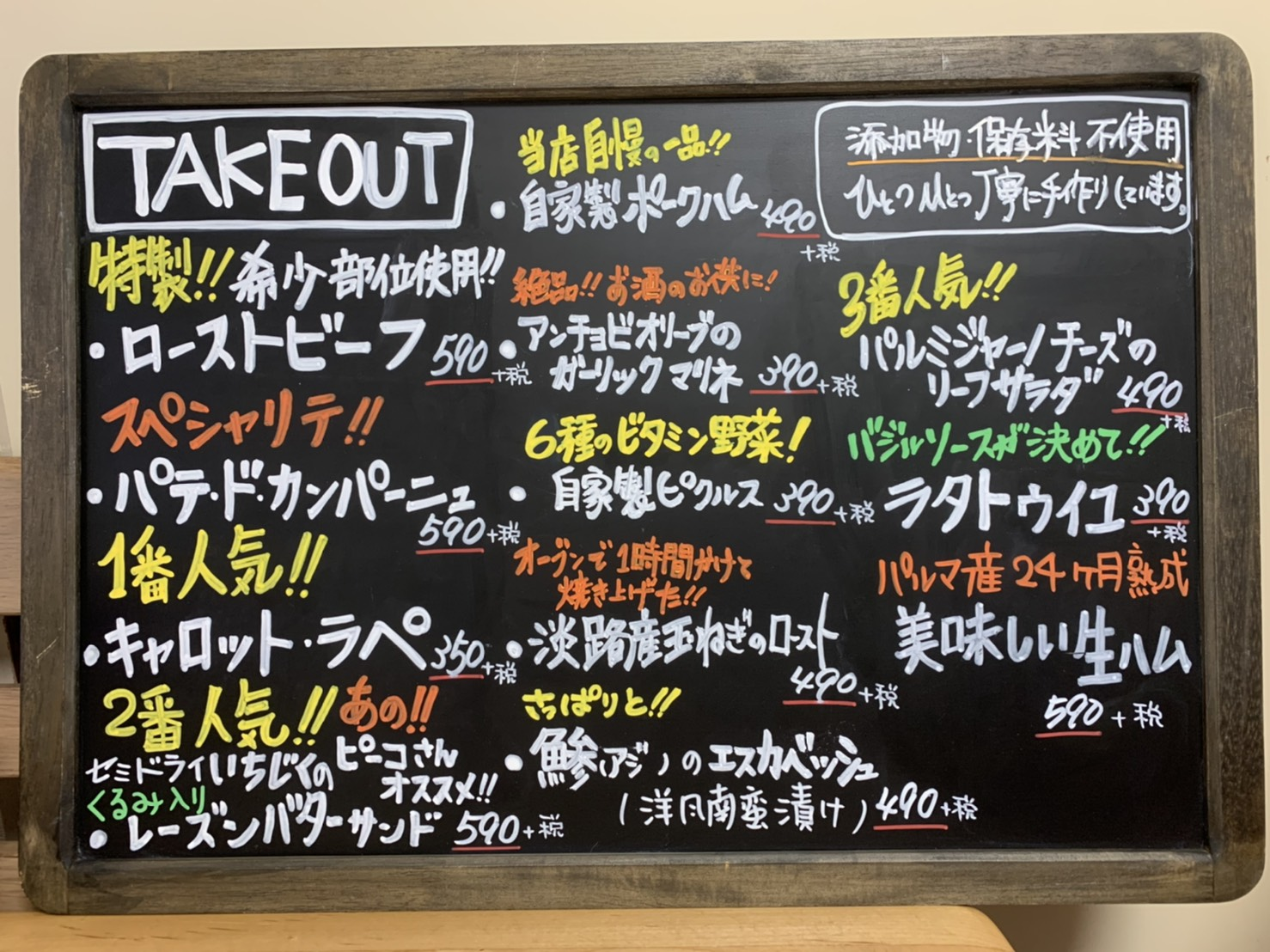 TAKE OUT始めました!